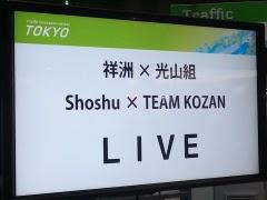 shoshu-teamkozan